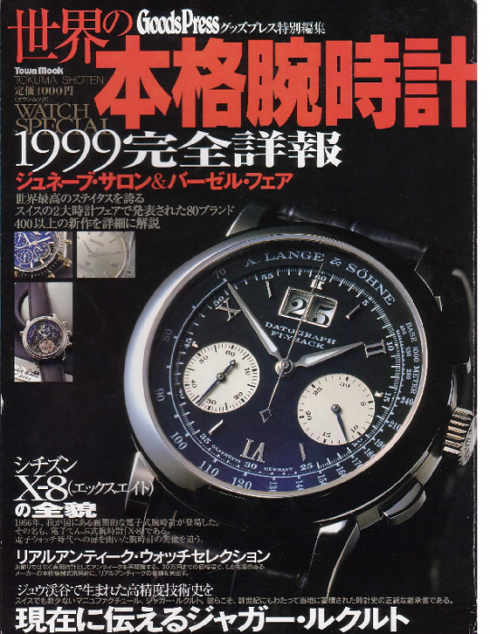 1999 Jap. Goods Press