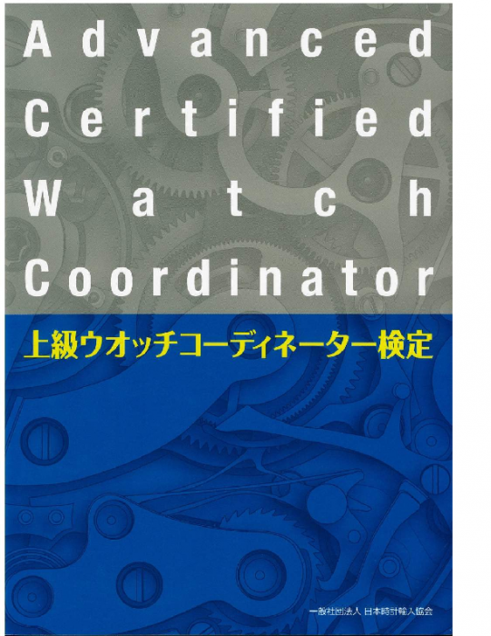 2016 Advanced Certified Watch Coordinator – Japan