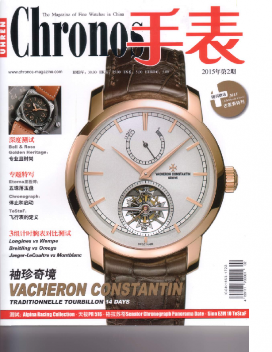 2015 Chin. Chronos 2