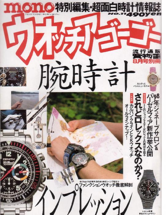 1998 Chin. mono 11