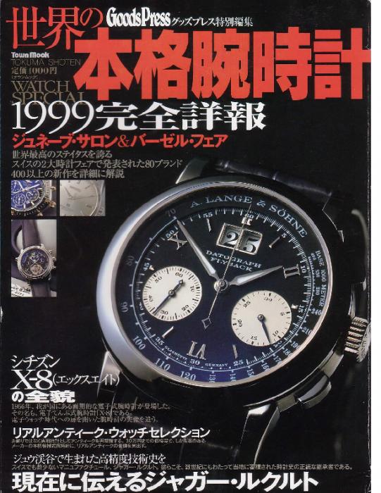 1999 Jap. Goods Press