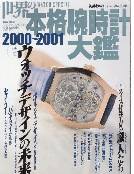 2000-2001 Jap. Goods Press