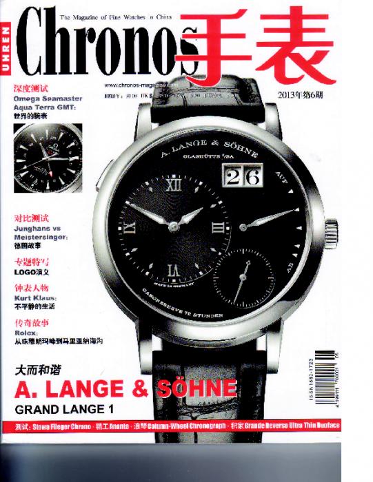 2013 Chronos China 6